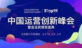中国运营创新峰会暨金运奖颁奖盛典