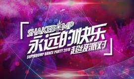 ShakeBomp永远的快乐超级派对