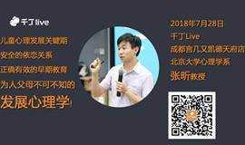 北大张昕教授:学点儿童心理学,养娃少花冤枉钱 | 千丁Live@成都