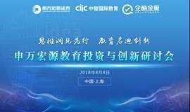 上海·申万宏源教育投资与创新研讨会