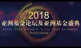 2018亚洲基金论坛及亚洲基金盛典