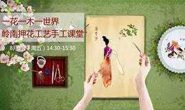 岭南押花工艺手工课堂:源于南北朝,你不知道的押花艺术!