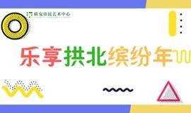 乐享缤纷(乐器类)——拱北联安市民艺术中心公益学堂(第二期)