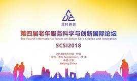 参会报名 | 第四届老年服务科学与创新国际论坛即将召开