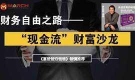 """《富爸爸穷爸爸》系列——""""现金流""""财富沙龙"""