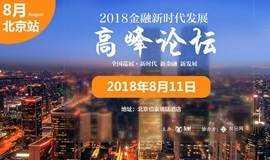 金融新时代发展高峰论坛 ● 北京站