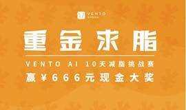 重金求【脂】——VENTO AI 10天减脂挑战赛