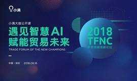 小满大咖公开课—遇见智慧AI 赋能外贸未来