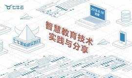 智慧教育技术实践与分享(直播系统+自适应技术+AR)| 架构师实践日第30期