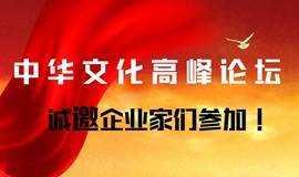 【限时免费报名】快来报名参加中华文化高峰论坛,你将学会简单又快速的盈利模式!了解企业做长久的秘密!