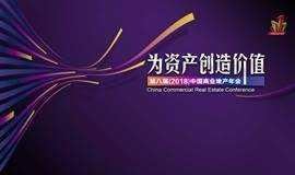 第八届(2018)中国商业地产年会