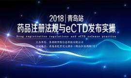 【邀请函】2018青岛站 药品注册法规与eCTD发布实操