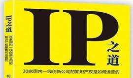 【第1259期】《IP之道》——创新改变人生 应用成就梦想