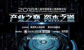 产业之变,资本之道 —— 2018第二届中国基金小镇高峰论坛