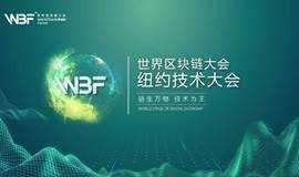 WBF世界区块链大会 · 纽约技术大会11月盛大开启——中国区块链力量登入华尔街的首秀之地