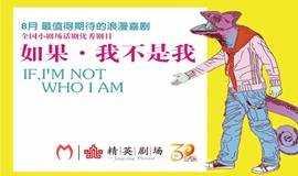 最值得期待的浪漫喜剧《如果,我不是我》