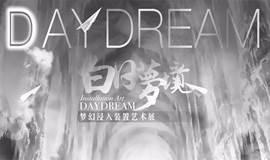 Daydream 白日梦境 · 装置艺术展