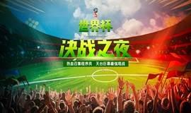 世界杯决战之夜:网易云信&怡宝邀您巨幕观战