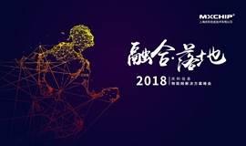 """""""融合&落地"""" 2018物联网解决方案峰会,全面聚焦人工智能,区块链与物联网!"""