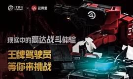 王牌驾驶员——机器人格斗赛!