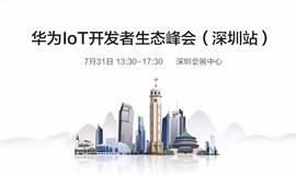 华为IoT开发者生态峰会(深圳站)