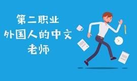 """想发展第二职业?了解一下""""对外汉语教师""""这个职业"""