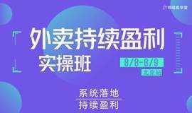 外卖持续盈利实操班(北京站)