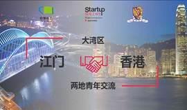 Startup Grind江门暑期专场 | 7月不可错过的和港中大学子的交流机会