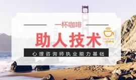 助人技术:心理咨询师执业能力基础课 上海周末公益价报名中