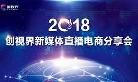 《新媒体直播电商分享会暨演说中国厦门站》