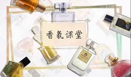 香氛课堂 丨咖咖奥×嗅觉系 面对面香水讲座