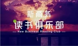 【新商务读书俱乐部•南京07.22】《你值得过更好的生活》