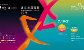北京舞蹈双周--展演周(7.28)