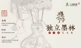 独立墨林——程十发艺术展