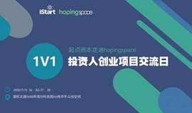 1V1投资人创业项目交流日