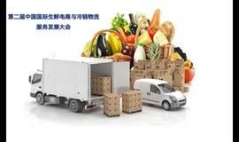 第二届中国国际生鲜电商与冷链物流 服务发展大会