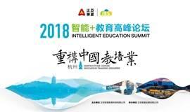 预告版:智能+教育高峰论坛.杭州 (泛亚教育展)