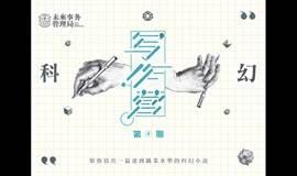 未来局科幻写作营 暑期班(07.28-08.19)