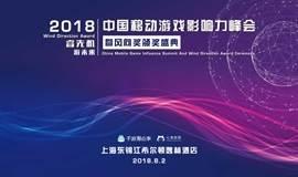 2018中国移动游戏影响力峰会暨风向奖颁奖盛典