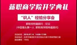 """中国猎头第一人纪云老师""""识人""""经验分享会"""