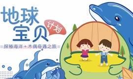 北京海洋馆、木偶剧院两地联动!5天让孩子站上大舞台!