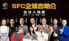 BFC生态链---7.21北京全球启动大会