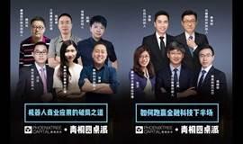 青桐资本圆桌派:机器人与金融科技专场线下沙龙