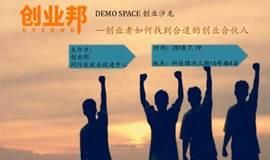 创业邦DEMO SPACE创业沙龙