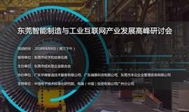 东莞智能制造与工业互联网产业发展高峰研讨会