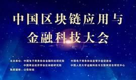 中国区块链应用与金融科技大会
