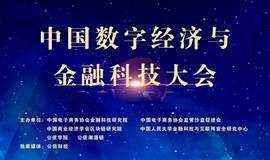 中国数字经济与金融科技大会