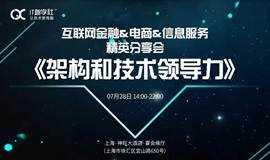 【限时免费】《架构 和 技术领导力》互联网金融&电商&信息服务 精英分享会·上海站