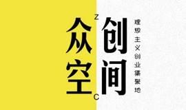 杭州创业者沟通交流群