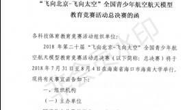 """第二十届""""飞向北京-飞向太空""""全国青少年航空航天模型教育竞赛活动总决赛"""